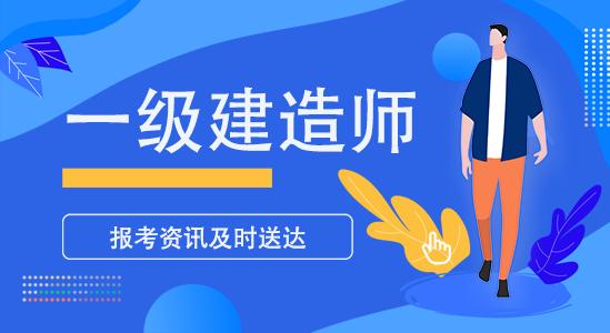 2020西藏一级建造师报名系统:中国人事考试网
