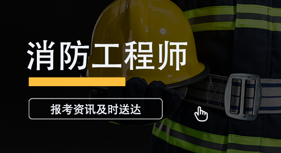 海南注册一级消防师报名时间及条件2020