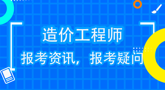 广东一级造价师免试2科条件
